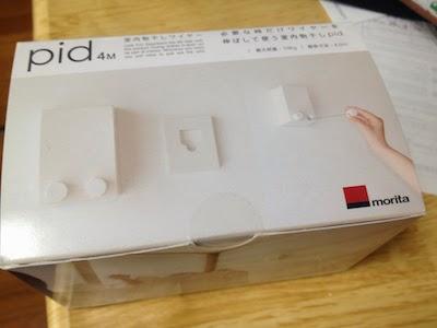 PID室内干しワイヤー 箱